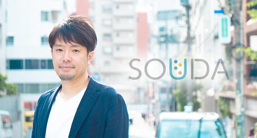 渡部貴博SOUDA開発記事